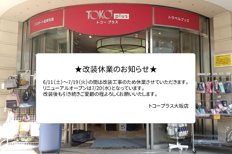 トコープラス 大阪店